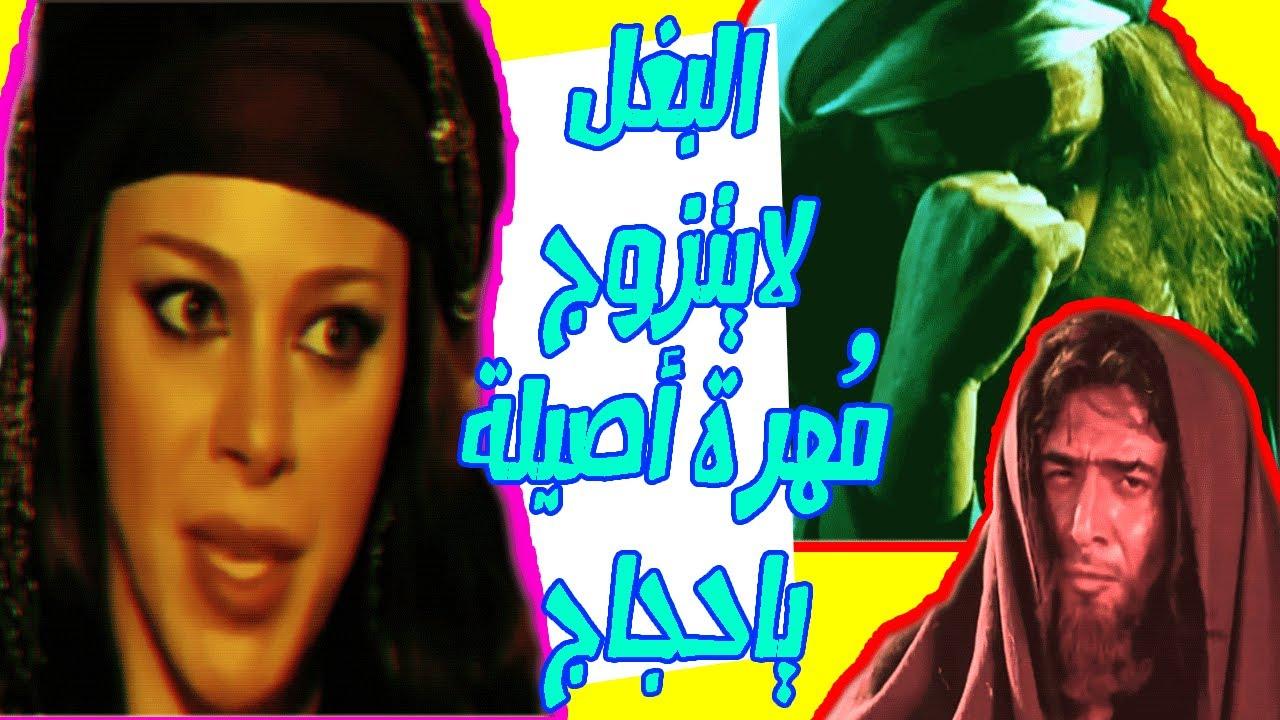 الحجاج بن يوسف الثقفي و زوجته هند آبيات شعر من هند جعلت الحجاج ينط ولا يحط بدون موسيقى Youtube