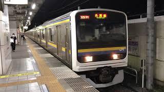 209系2100番台マリC416編成+マリC405編成蘇我発車