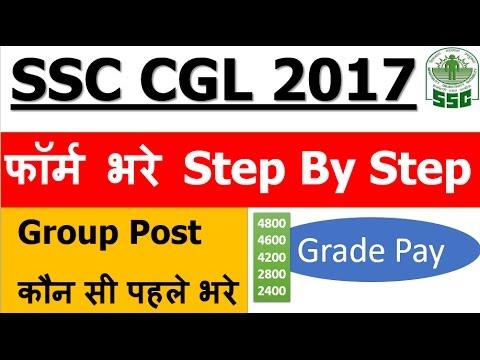 SSC CGL Form 2017 - फॉर्म भरे Step By Step (Group Post  कौन सी पहले भरे )