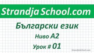 Болгарский язык Уровень А2  Урок 01