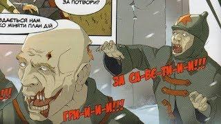 РЧВ 155 Украинский комикс про Николая II, Ленина и Красную армию