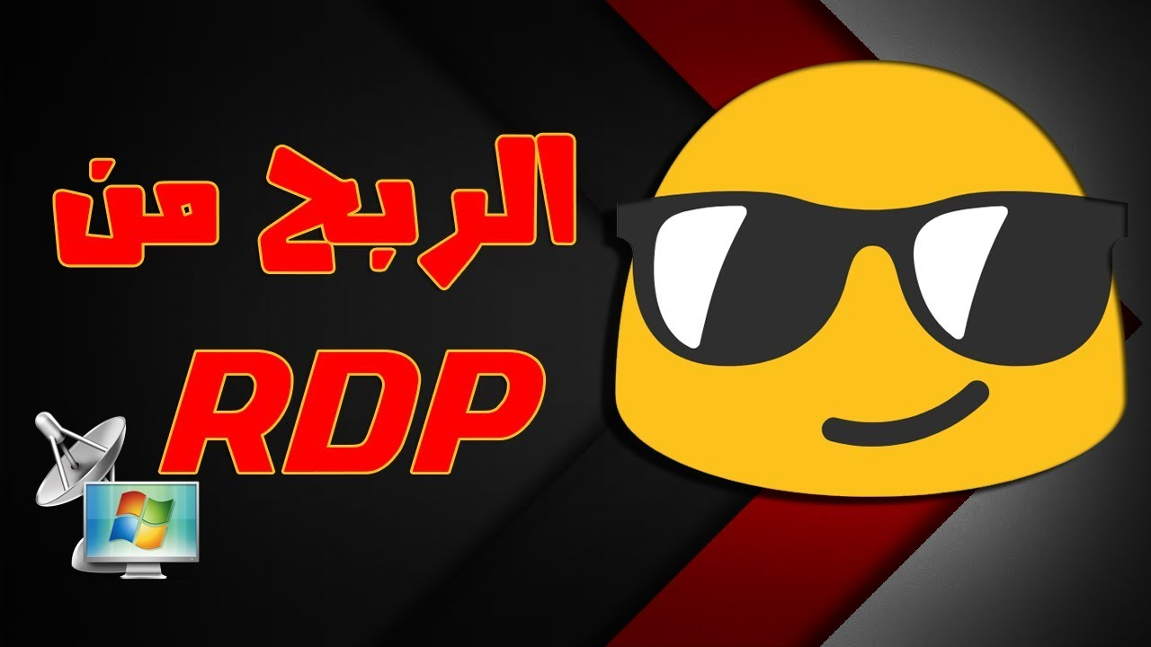 دورة الربح من rdp | كيف تشتري rdp رخيص و مميزات عالية مع شرح تنصيبه