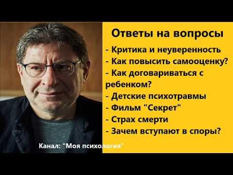 Михаил Лабковский Детские психотравмы. Ответы на вопросы