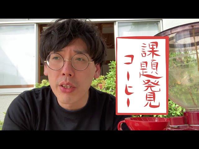 課題発見コーヒーin埼玉県鹿手袋