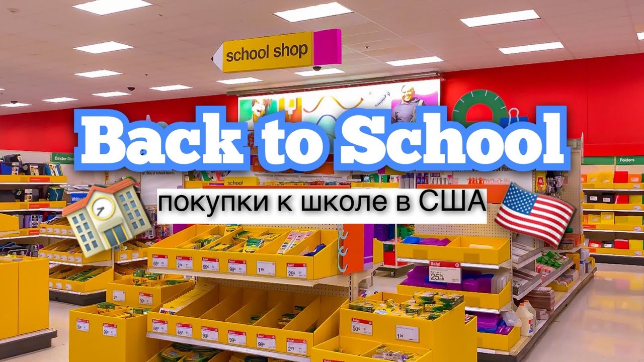 Покупки к школе в США Back to School 2020 VLOG