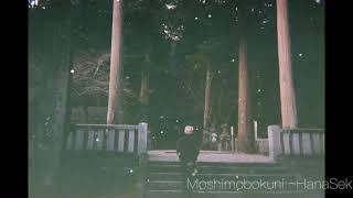 関取花さんの「もしも僕に」です。 背景はとある神社で撮りました。いい感じでしょ   ご本家様https://youtu.be/-pex_kWMoOo.