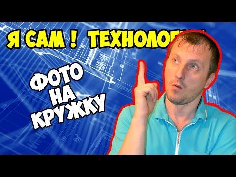 Я сам ! Технология - фото на кружку / How to make a photo t-shirt