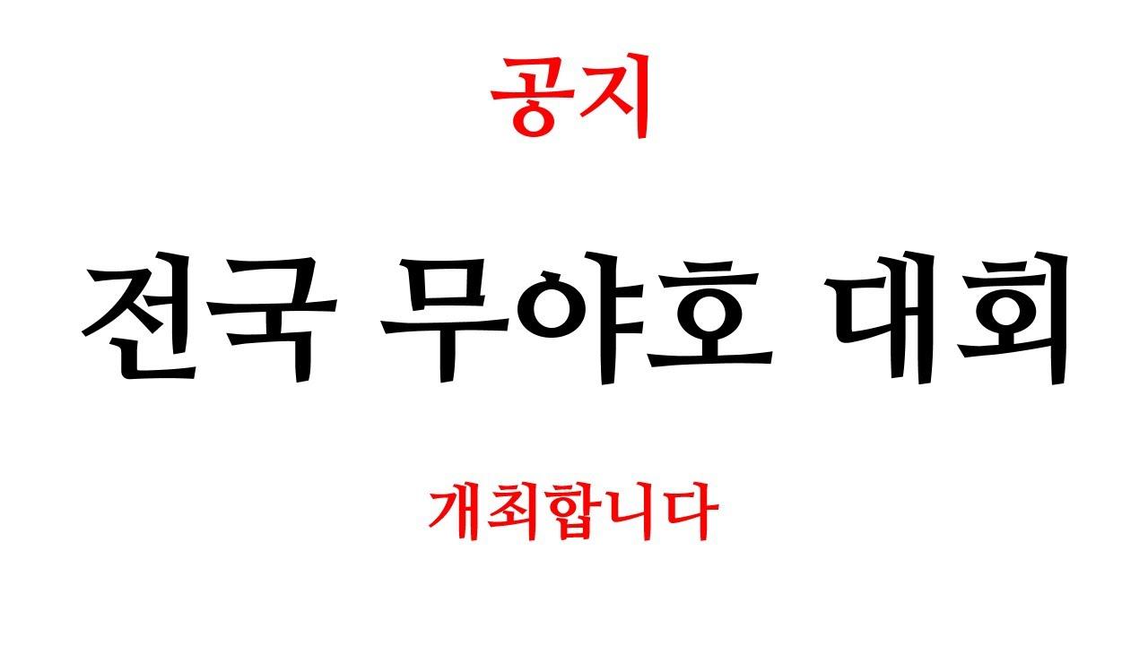 전국 무야호 대회를 개최합니다.