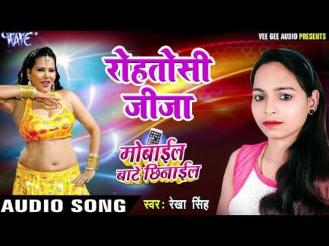 रोहतासी जिला  - Mobile Bate Chhinail - Rekha Singh - Bhojpuri Hot Songs 2017 new