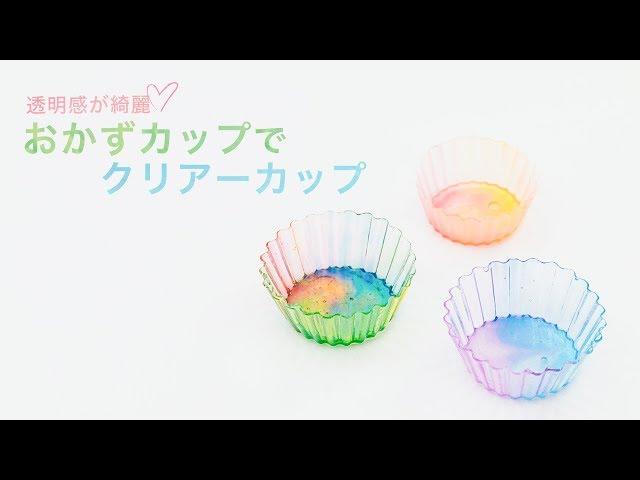 【レジンDIY】透明感が綺麗☆ おかずカップでクリアーカップ