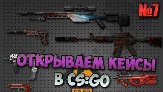 Открываем кейсы в CS:GO #7 - Breakout Weapon Case! НОВАЯ ОПЕРАЦИЯ!