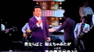 三船浩 - 男のブルース