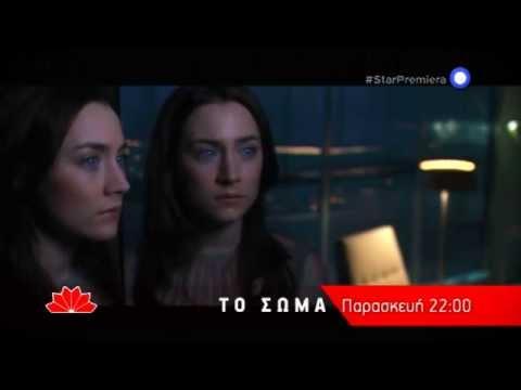 ΤΟ ΣΩΜΑ (THE HOST) - trailer