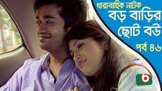 Bangla Natok | Boro Barir Choto Bou EP-46 | Shampa Reza, Gazi Rakayet, Tamalika Karmakar