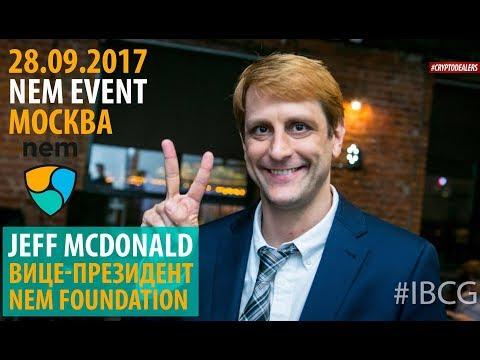 NEM Event Moscow. Впервые в России. Jeff McDonald вице-президент NEM Foundation. Cryptodealers&IBCG