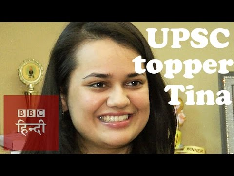 A Chat With 2016 UPSC Topper Tina Dabi (BBC Hindi)