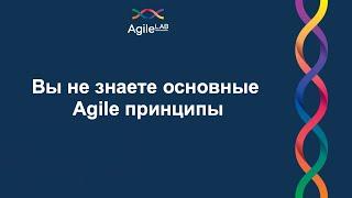 WTF is LRM, YAGNI, JIT или вы не знаете основные Agile принципы - Тимофей Евграшин