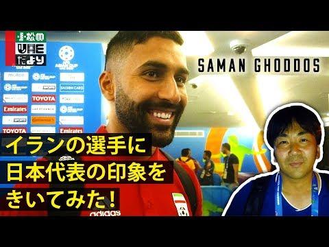 イランの選手に日本代表の印象をきいてみた! UAEだより