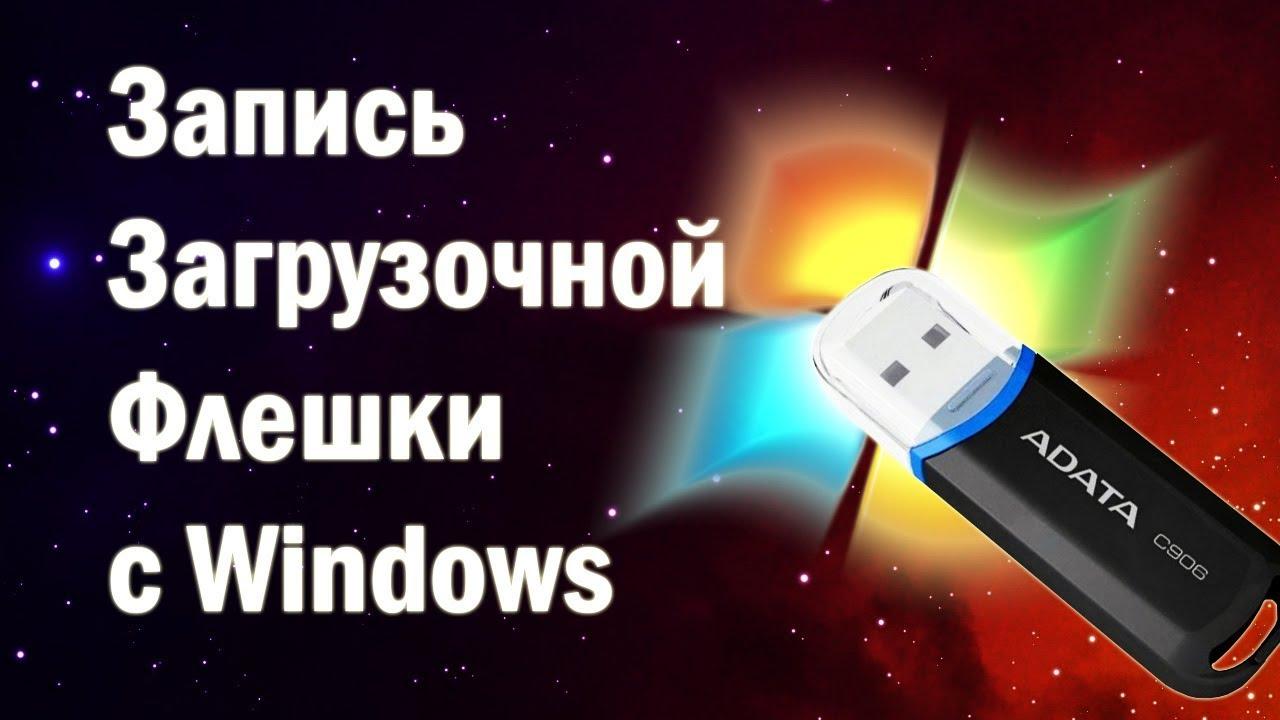 Как сделать загрузочную флешку с Windows 7/8/10, XP и Vista