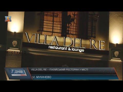 Телекомпанія М-студіо: Villa del re – італійський ресторан у місті
