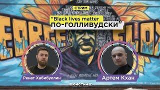 """Black lives matter по-голливудски"""