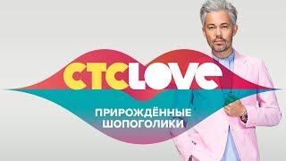 Прирожденные шопоголики с Александром Роговым на СТС Love