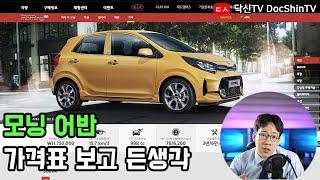 모닝 어반 특집 2부 feat. 가격표 보고 든생각