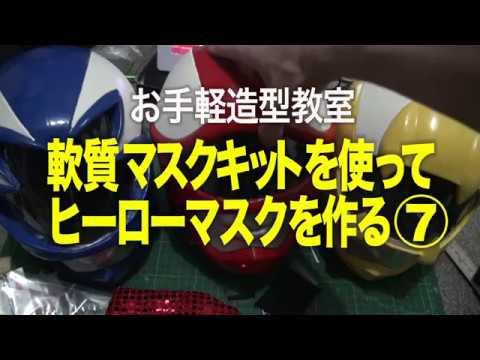 最終回「軟質マスクキット」を使ってヒーローマスクを作る 7(装飾を考える)