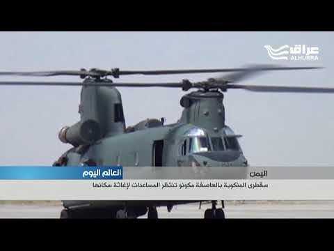 جزيرة سقطرى اليمنية المنكوبة بالعاصفة مكونو تنتظر المساعدات لإغاثة سكانها  - 19:21-2018 / 5 / 25