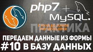 Уроки PHP + MySQL |Как сделать форму отправки сообщения. PDO