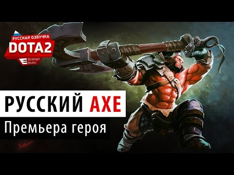 видео: dota 2: Русский Топор