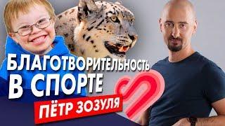 Благотворительность в спорте /Пётр Зозуля