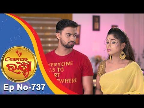 Ama Ghara Laxmi   Full Ep 737   15th Sept  2018   Odia Serial – TarangTV thumbnail