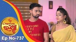 Ama Ghara Laxmi | Full Ep 737 | 15th Sept  2018 | Odia Serial - TarangTV