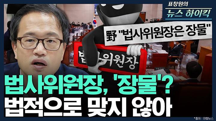 [표창원의 뉴스 하이킥] 법사위원장, '장물'? 법적으로 맞지 않아 - 박주민 (국회의원 | 더불어민주당) | MBC 210504방송