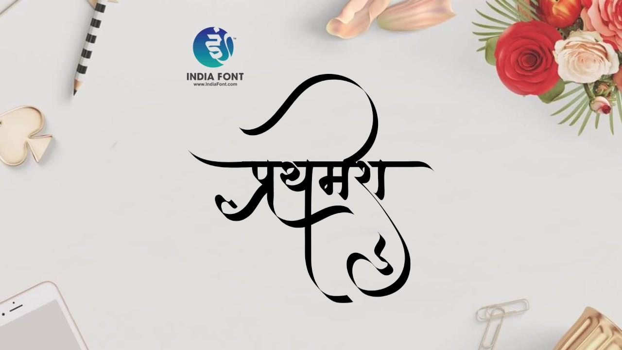 IndiaFont V1 - Promo 1