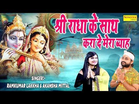श्री-राधे-के-साथ-करा-दे-ब्याह-मेरो-|-ramkumar-lakkha,-akansha-mittal-|-sri-radha-krishna-bhajan-2019