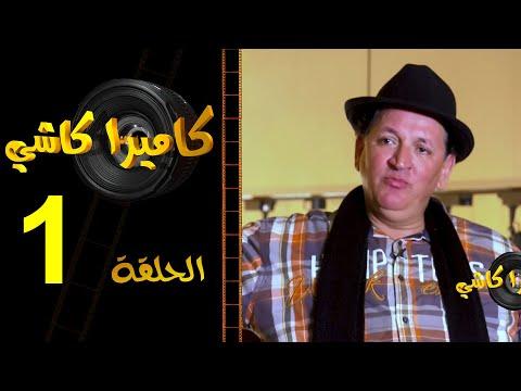 شاهدوا ردة فعل عبد الخالق فهيد في كاميرا كاشي .