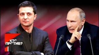 """""""Кто против?"""": на Украине испугались референдума о переговорах с Россией. От 22.05.19"""