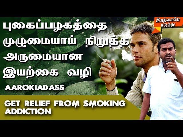 புகைப்பழக்கத்தை நிறுத்த அருமையான இயற்கை வழி | STOP SMOKING