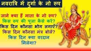 नवरात्रि में माताओं को लगाए जाने वाले भोग, पूजा, मंत्र और मिलने वाले फल | navratri pooja bhog fal