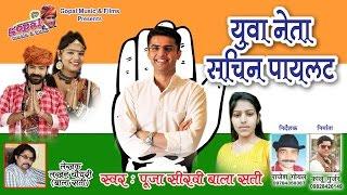 राजस्थानी DJ सांग 2017 !! युवा नेता सचिन पायलट !! New Blockbaster Song