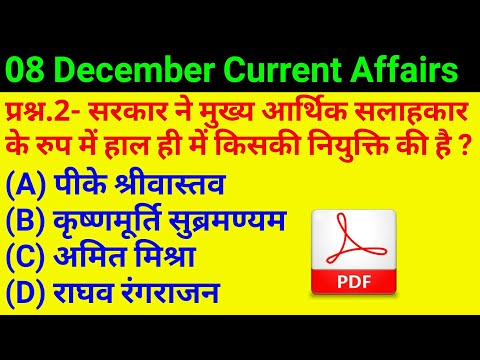 #GS-354    08 December 2018 Current Affairs PDF and Quiz Useful for SSC Bank RAILWAY UPPSC POLICE