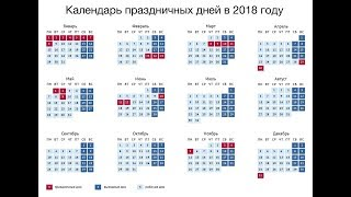 видео Производственный календарь на 2018 год