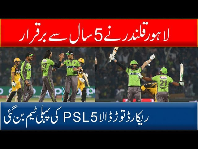 Lahore Qalandars Broke Record For 5 Years Lahore Qalandars vs Peshawar Zalmi   9 News HD
