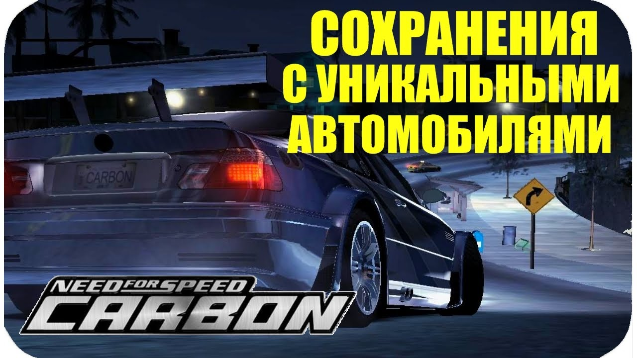 Need for speed carbon 1.4 сохранения