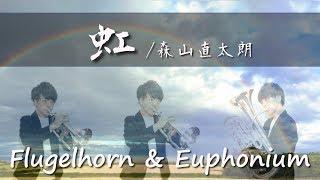 虹/森山直太朗【合唱曲】【ユーフォニアムとフリューゲルホルンで演奏してみた】