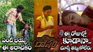 Dosham Movie Official Trailer   Tollywood Latest Movie Trailers 2019   PlayEven