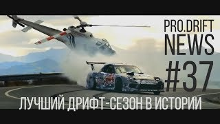 Сезон закрыт  PRO DRIFT NEWS | DRIFT NEWS #37