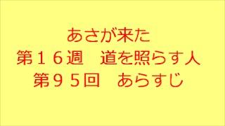 連続テレビ小説 あさが来た 第16週 道を照らす人 第95回 あらすじで...